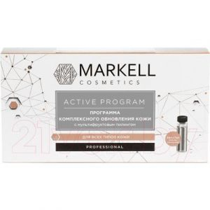 Ампулы для лица Markell Active Program с мультифруктовым пилингом