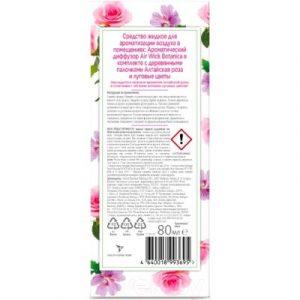 Аромадиффузор Air Wick Botanica алтайская роза и луговые цветы