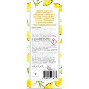 Аромадиффузор Air Wick Botanica свежий ананас и тунисский розмарин