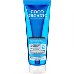 Бальзам для волос Organic Shop Кокосовый