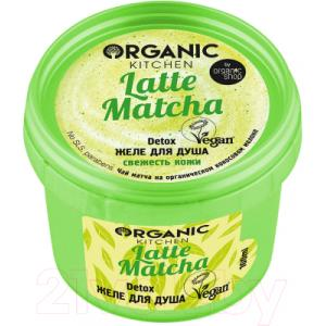 Гель для душа Organic Kitchen Detox. Latte matcha Желе