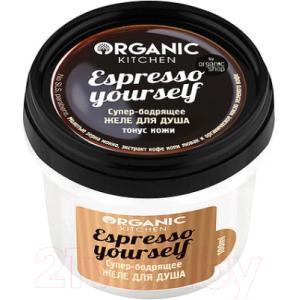 Гель для душа Organic Kitchen Супер-бодрящее. Espresso yourself Желе