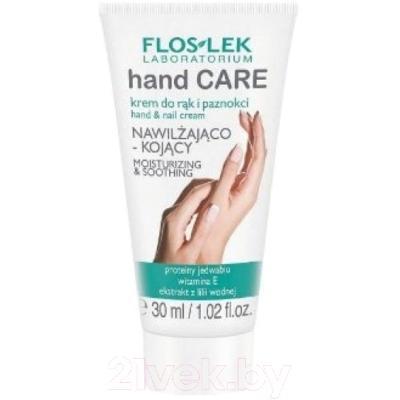 Крем для рук Floslek Moisturizing & Smoothing Hand Care Hand & nail Cream