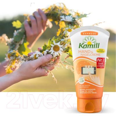 Крем для рук Kamill H&N Cream Express для рук и ногтей