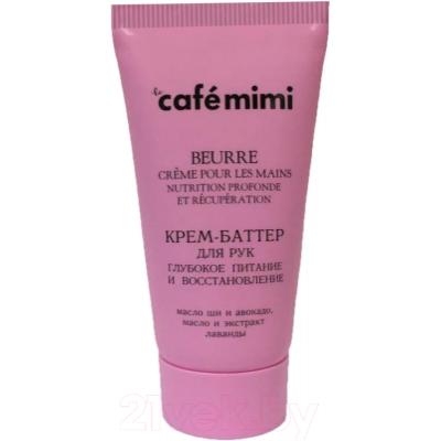 Крем для рук Le Cafe de Beaute Mimi глубокое питание и восстановление
