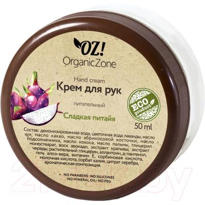 Крем для рук Organic Zone Сладкая питайя