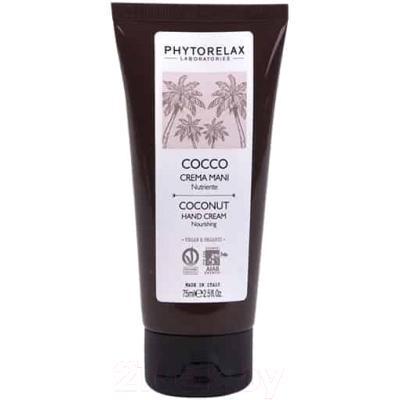 Крем для рук Phytorelax Питательный с маслом кокоса