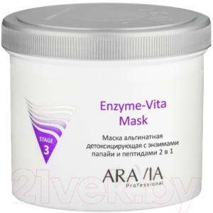 Маска для лица альгинатная Aravia Professional Enzyme-Vita Mask
