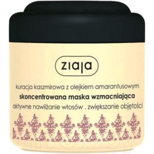 Маска для волос Ziaja Cashmere укрепляющая с протеинами кашемира и маслом амаранта