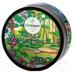 Скраб для тела EcoCraft Черная смородина и смола