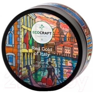 Скраб для тела EcoCraft Красное золото Италии