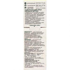 Сыворотка для лица Markell Superfood овощной детокс